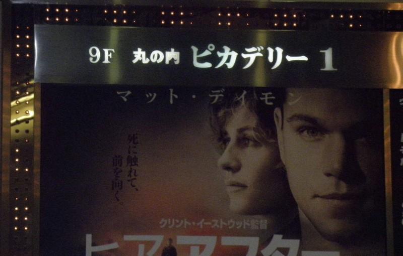 映画  「男たちの挽歌」 (丸の内TOEIにて)