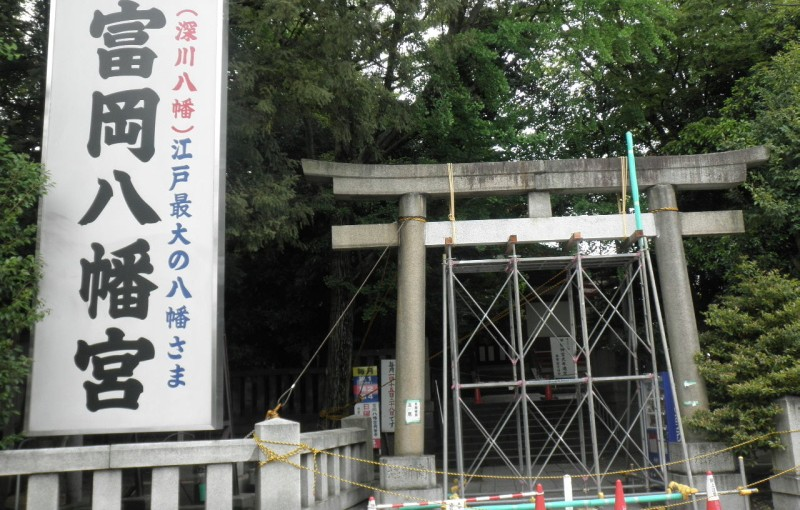 「被災した富岡八幡宮」