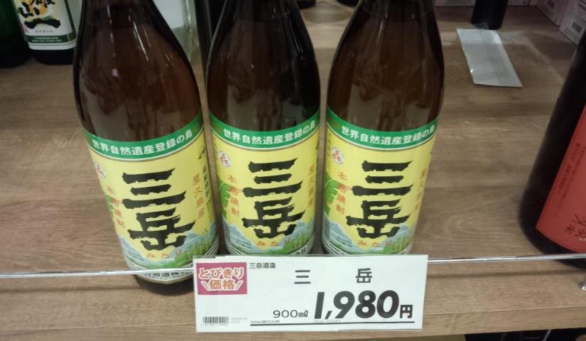 「屋久島産焼酎、三岳」