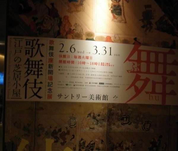 「歌舞伎座の歴史」