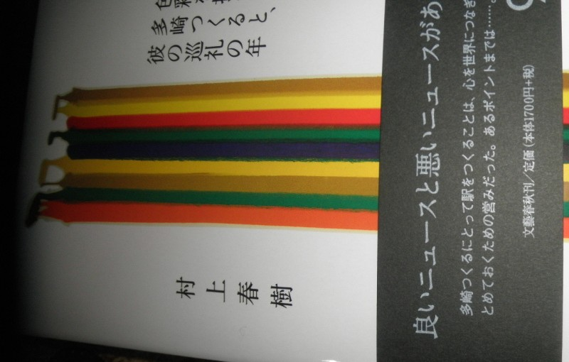 「村上春樹氏の最新作」