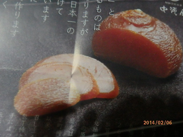 「柚子ゆべし」