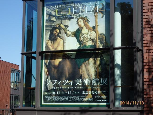 「芸術の秋、上野のウフィッツィ美術館展」