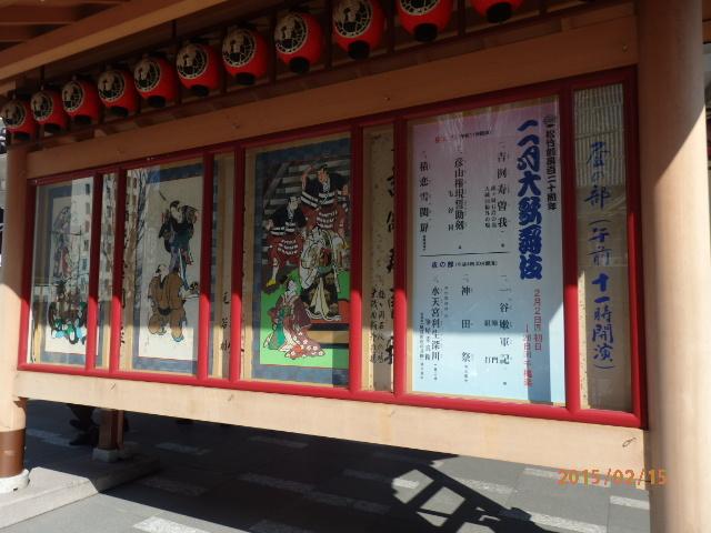 「二月大歌舞伎」