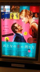 映画大人の恋