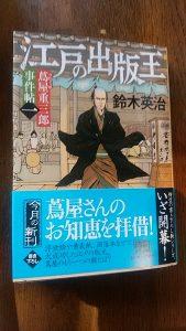 本江戸の出版王