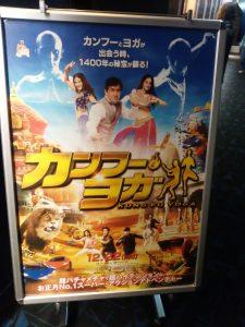 映画カンフーヨガ