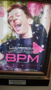 映画BPM