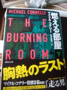 本燃える部屋下