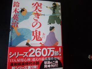 本突きの鬼一1