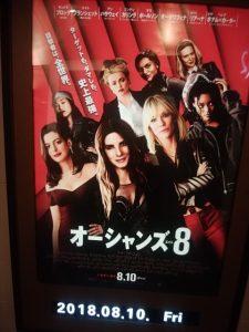 映画オーシャンズ8
