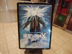 映画遊星からの物体X