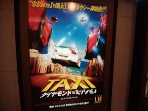 映画タクシー