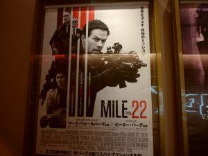 映画マイル22