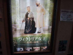 映画ヴィクトリア女王 最期の秘密