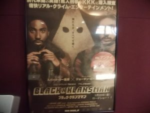 映画ブラック・クランズマン