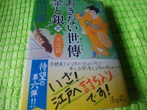 本あきない世傳6