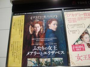 映画二人の女王