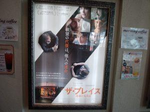 映画ザプレイス