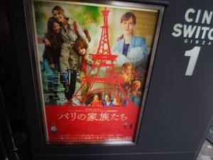 映画パリの家族たち1