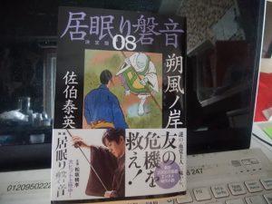 本薫風ノ岸