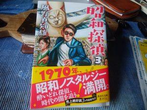 本昭和探偵3