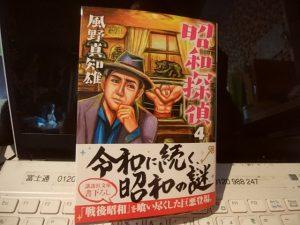 本昭和探偵4