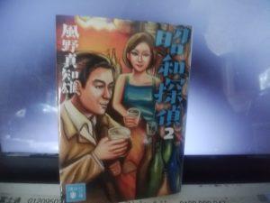 本昭和探偵2