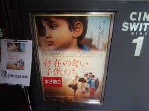 映画存在のない子供たち