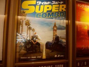 映画ワイルドスピードスーパーコンボ