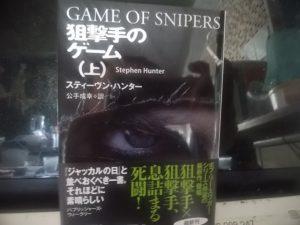 本狙撃手のゲーム上