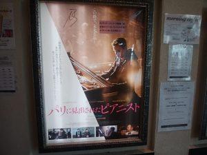 映画パリに見出されたピアニスト