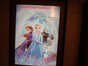 映画アナ雪2