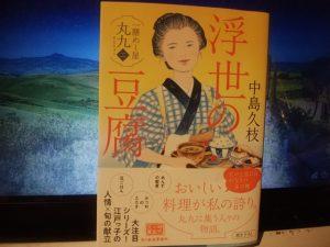本浮世の豆腐