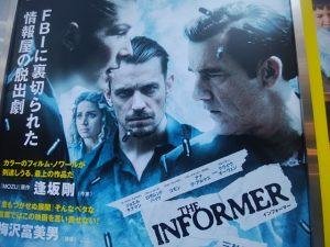 映画インフォーマー