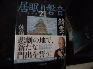 本鯖雲ノ城