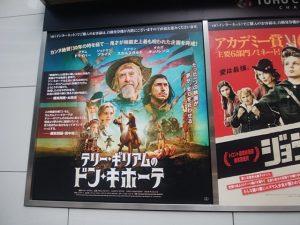 映画ドン・キホーテ